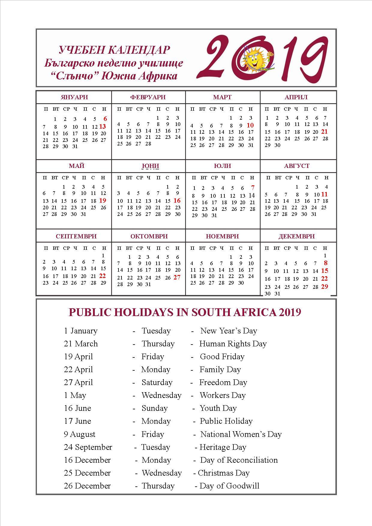 Календар-2019