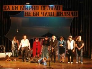 Пиеса 2013