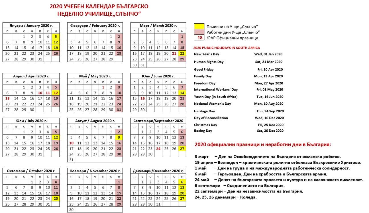 2020 Уще календар