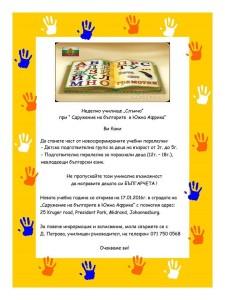 Obqva_school