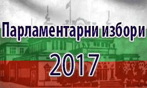2_избори2017