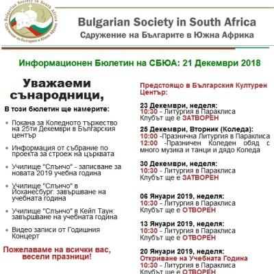 21 Декември 2018: Информационен Бюлетин на СБЮА