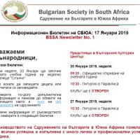 17 Януари 2019: Информационен Бюлетин на СБЮА