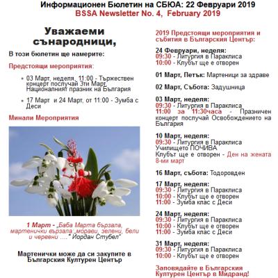 22 Февруари 2019: Информационен Бюлетин на СБЮА No.4