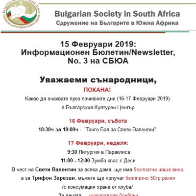 15 Февруари 2019: Информационен Бюлетин/Newsletter no. 3