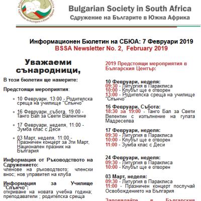 7 Февруари 2019: Информационен Бюлетин на СБЮА/BSSA Newsletter no. 2