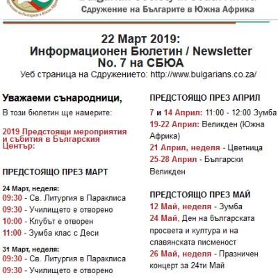 22 Март 2019: Информационен Бюлетин на СБЮА No.7