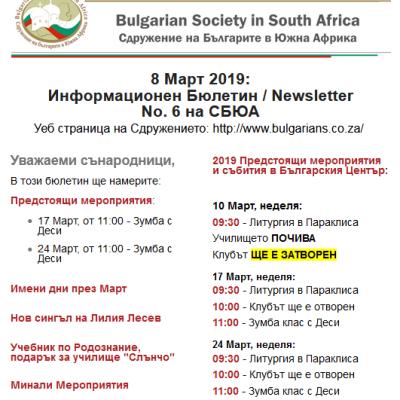 8 Март 2019: Информационен Бюлетин на СБЮА No.6