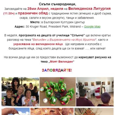 26 Април 2919: Информационен Бюлетин на СБЮА, no. 9 Великденски празници и други предстоящи