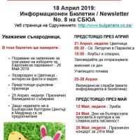 18 Април 2019: Информационен Бюлетин на СБЮА, no. 8