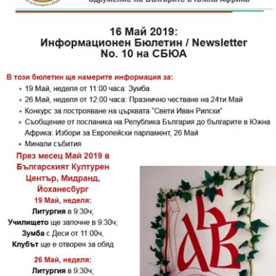 16 Май 2019 Информационен Бюлетин СБЮА, no. 10