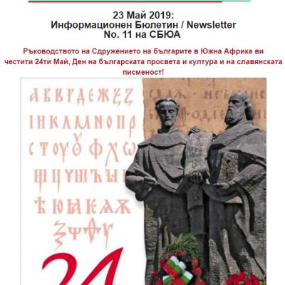 23 Май 2019: Информационен Бюлетин / Newsletter No. 11 на СБЮА