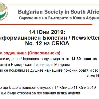 16 Юни 2019: Информационен Бюлетин на СБЮА