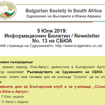 5 Юли 2019: Информационен Бюлетин no.13