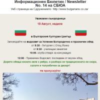 16 Август 2019 Информационен Бюлетин N:14 на СБЮА: Водосвет и празничен обяд за Успение Богородично