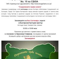 2 Септември 2019: Информационен Бюлетин / Newsletter No. 15 на СБЮА, Съединението на България