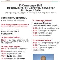 13 Септември 2019:Информационен Бюлетин / Newsletter No. 16 На СБЮА