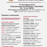 15 Октомври 2019: Информационен Бюлетин / Newsletter No. 18 на СБЮА