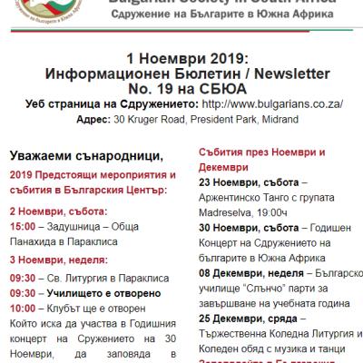 01 Ноември 2019 Информационен Бюлетин Но. 19 на СБЮА