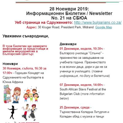 28 Ноември 2019 Информационен Бюлетин Но. 21 на СБЮА Покана за Годишен Концерт