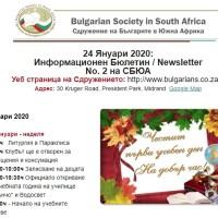 24 Януари 2020: Информационен Бюлетин No: 2 на СБЮА