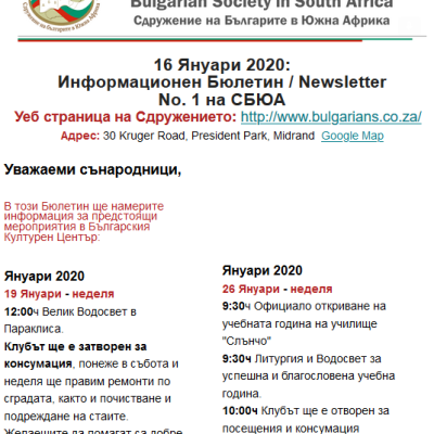 16 Януари 2020: Информационен Бюлетин No: 1 на СБЮА