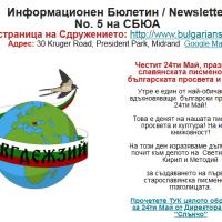 23 май 2020 – Информационен Бюлетин no. 5