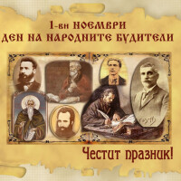 Обръщение за Деня на Народните Будители от Посланик Гн Красимир Стефанов