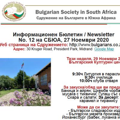 27 Ноември 2020: Бюлетин 12 на СБЮА: Покана за Годишно Тържество