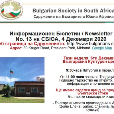 Бюлетин No13 Годишно Тържество на СБЮА  6ти Декември 2020