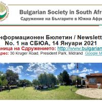 Бюлетин №1 на СБЮА от 14 Януари 2021: Откриване на учебната година