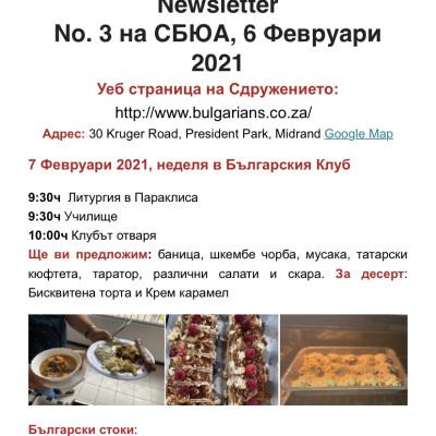 Бюлетин № 3 на СБЮА, 6 Февруари 2021