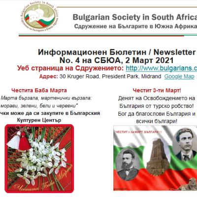 Бюлетин №4 на СБЮА, 2 Март 2021