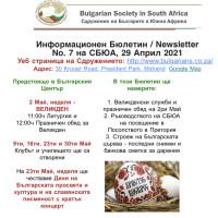 Бюлетин №7 от 29 Април 2021: Великден; Посещение на ръководството в Посолството; Строеж на църква