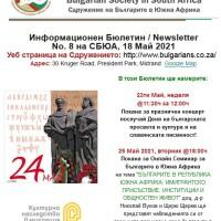 Информационен Бюлетин на СБЮА №8 от 18 Май 2021: Покана за 23 май, празнично събиране и 25 май Онлайн семинар