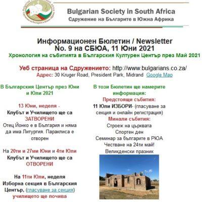Информационен Бюлетин No. 9 на СБЮА, 11 Юни 2021