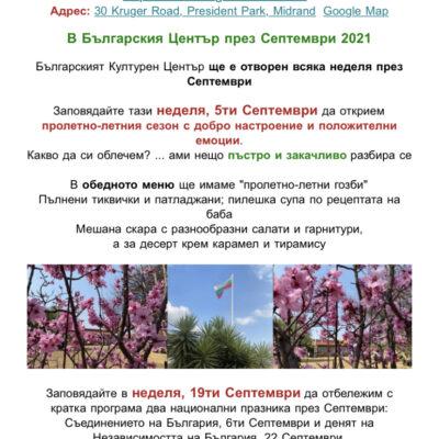 Информационен Бюлетин №11, 3 Септември 2021