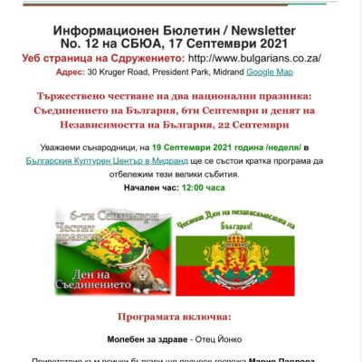 Информационен Бюлетин / Newsletter, No. 12 на СБЮА, 17 Септември 2021